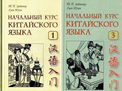 учебник китайского языка. задоенко