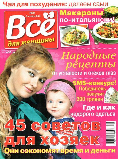 H журналы красивые девушки