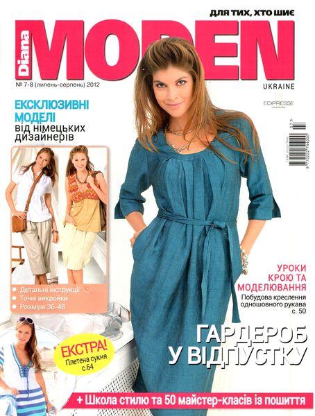 Diana Moden №7-8 (липень – серпень 2012). Украина