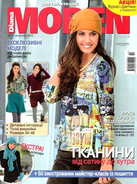 Diana Moden №10 (жовтень 2012). Украина
