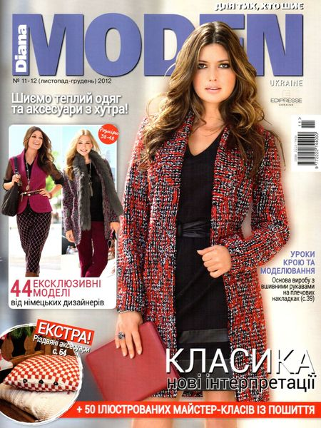 Diana Moden №11-12 (листопад – грудень 2012). Украина