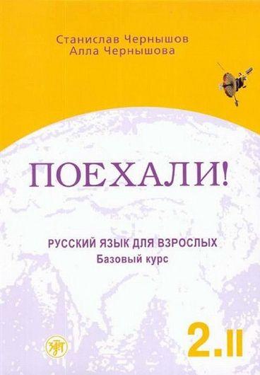 учебник русского языка поехали