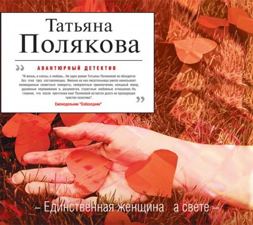 Татьяна полякова единственная женщина на свете читать