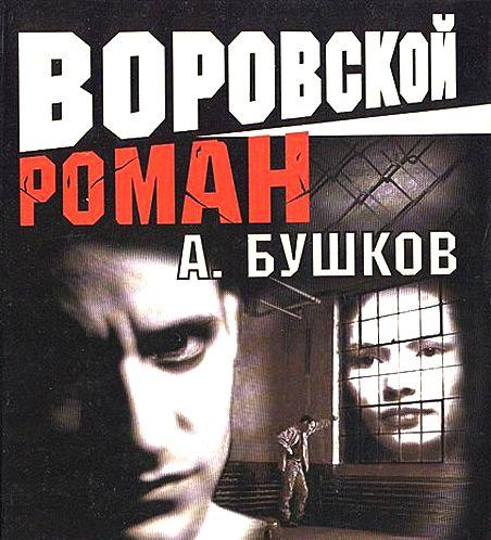 «Александр Бушков Аудиокниги Слушать Онлайн Пиранья Серия» / 2008