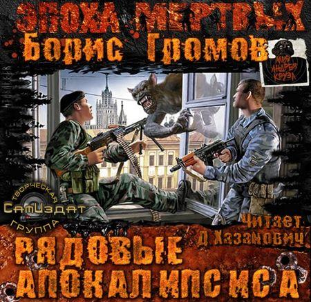 Обложка книги борис громов рядовые апокалипсиса 2