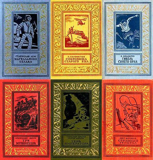 Библиотеку приключений и фантастики советскую