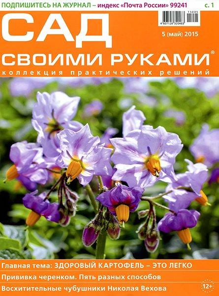 Журнал Сад Своими Руками Март 2016 Читать Онлайн