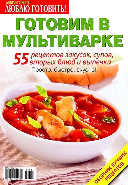 рецепты а салатов скачать сборник