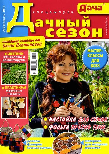 Журнал моя любимая дача консультации юриста