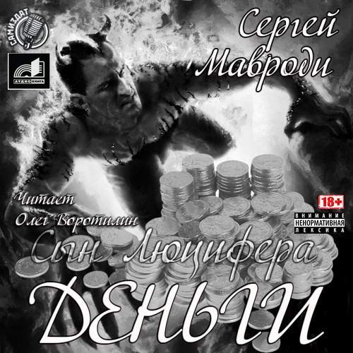 Сергей Мавроди. Сын Люцифера. Книга третья. Деньги