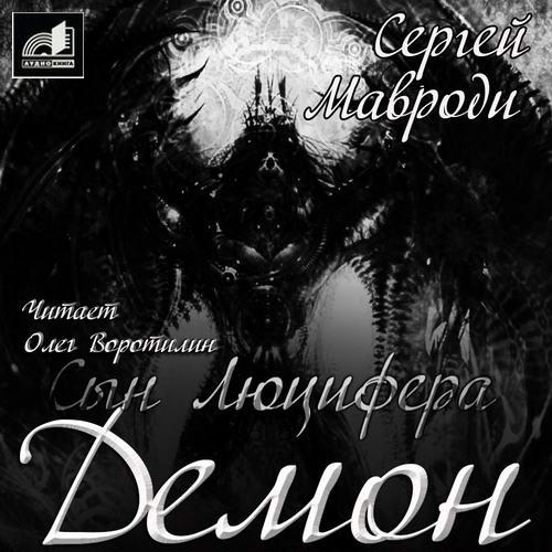 Сергей Мавроди. Сын Люцифера. Книга четвертая. Демон