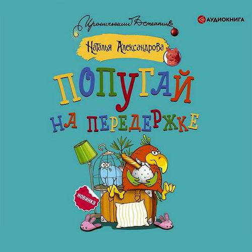 Наталья Александрова. Попугай на передержке