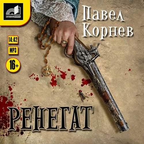 Павел Корнев. Ренегат
