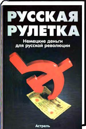 Трауптман шиссер русская рулетка где будет расположено лигальное казино в анапе
