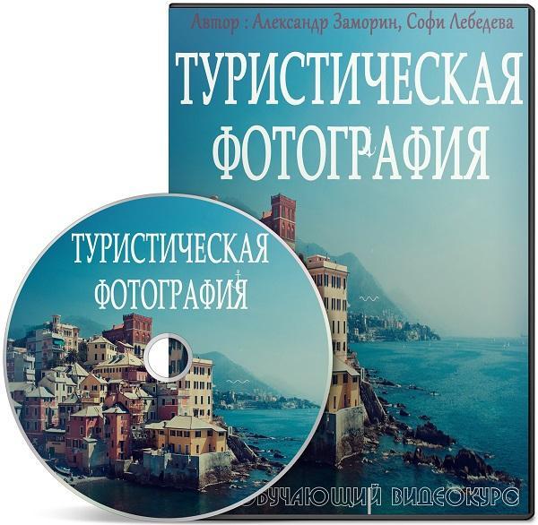 Заморин Туристическая Фотография Торрент Скачать - фото 8