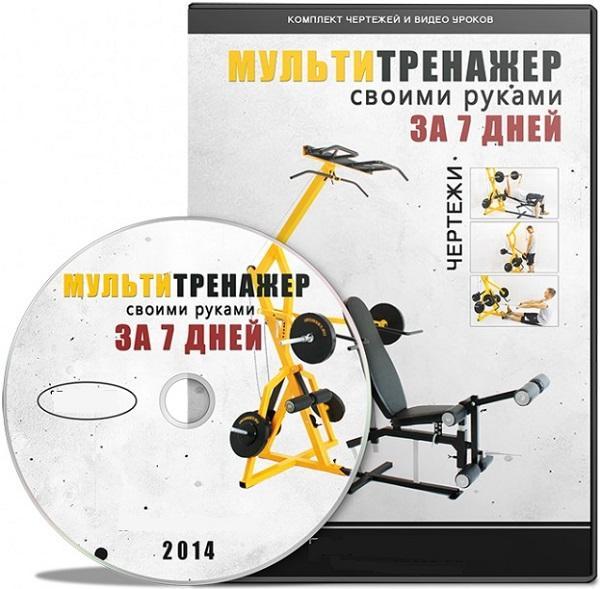 Книга чертежи тренажеров спортзал скачать