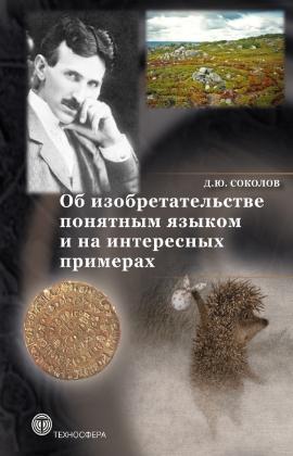 Читать Об изобретательстве понятным языком и на интересных примерах