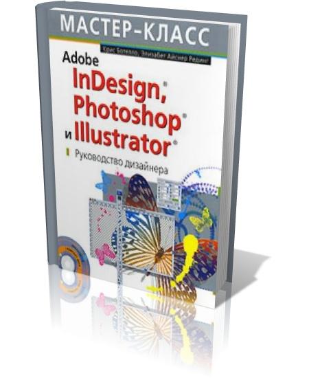 Скачать Adobe Indesign Cs5 Полное Руководство Дизайнера И Верстальщика