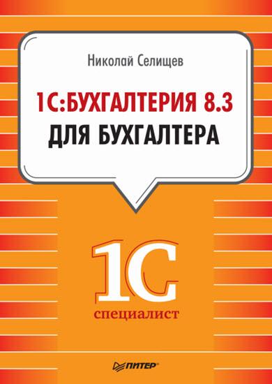 Руководство для бухгалтера 1с бухгалтерия 8.3