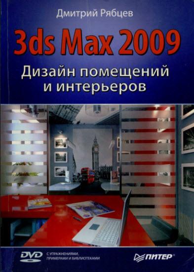 3ds max дизайн помещений и интерьеров
