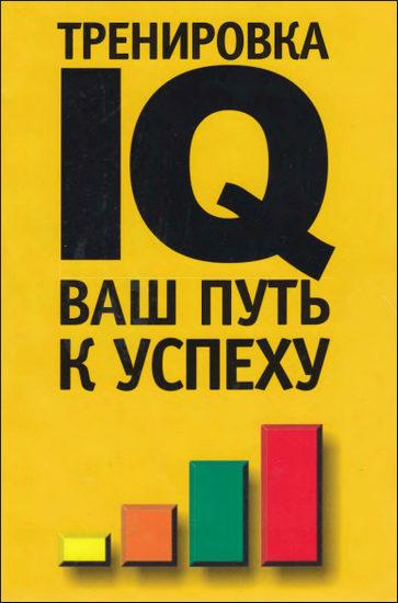 iq известных личностей:
