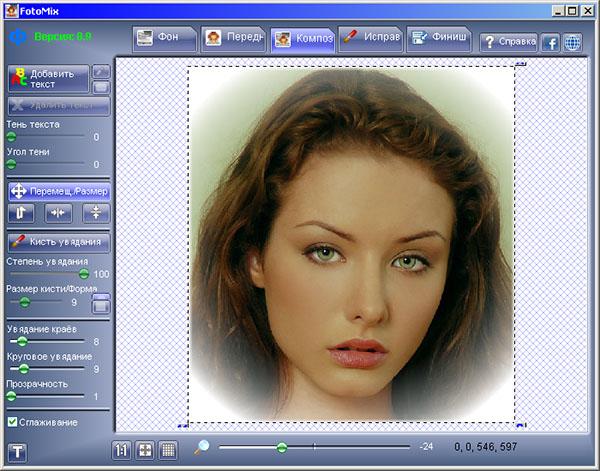 скачать бесплатно программу фотомикс на русском бесплатно