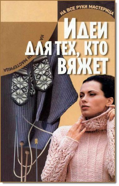 Н. П. Козик, А. Д. Герасимова. Идеи для тех, кто вяжет