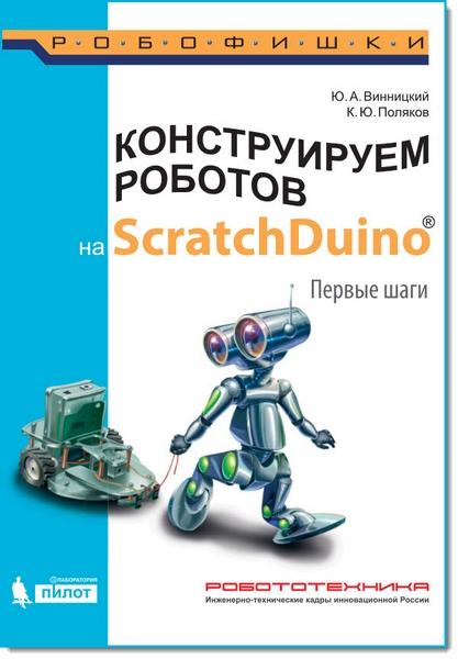 Конструируем роботов в ScratchDuino. Первые шаги