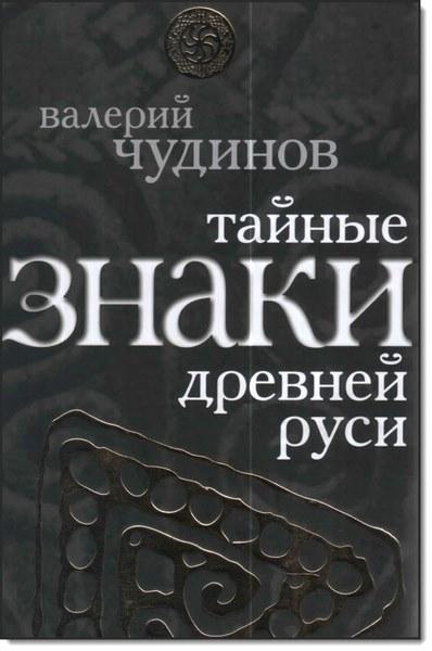 тайные загатки истории древней русси