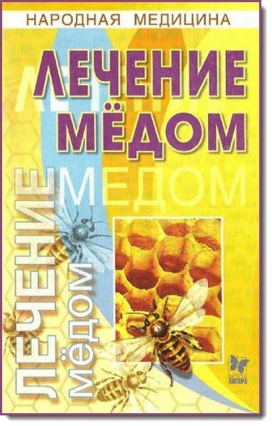 лечение медом от паразитов