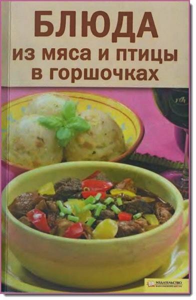 приготовление пищи в горшочках рецепты с фото