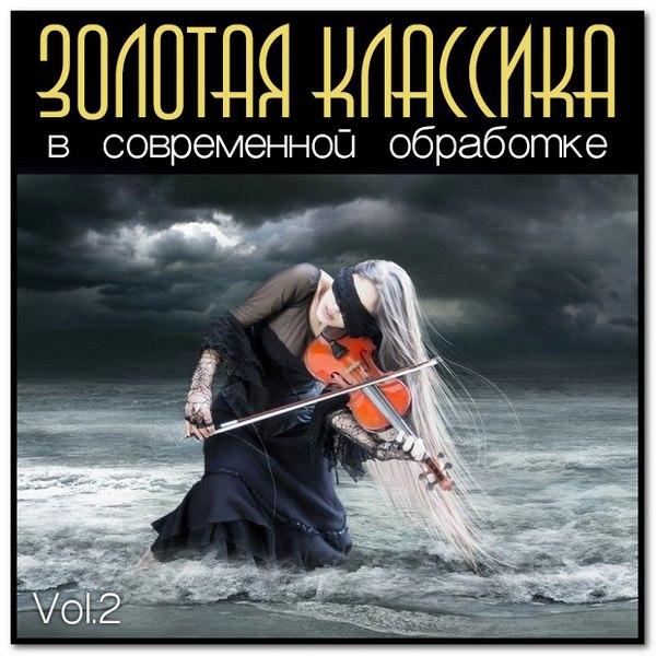 Советская музыка в современной обработке