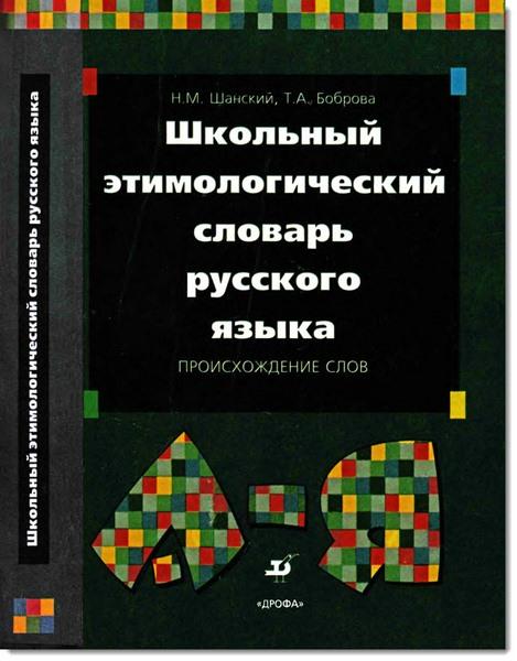 словарь этимологический картинки