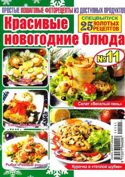 Рецепт новогодних блюд с пошаговым