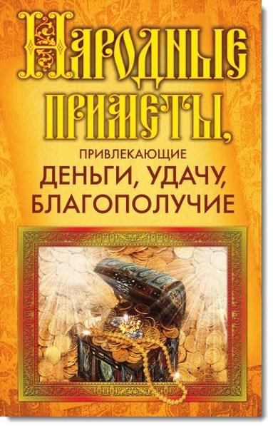 Читать книгу Народные приметы, привлекающие деньги, удачу, благополучие