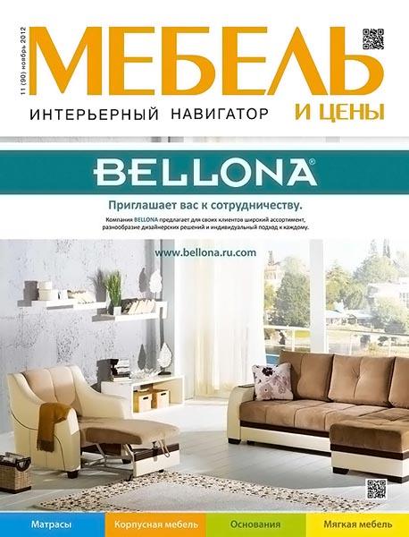 Мебель журналы скачать