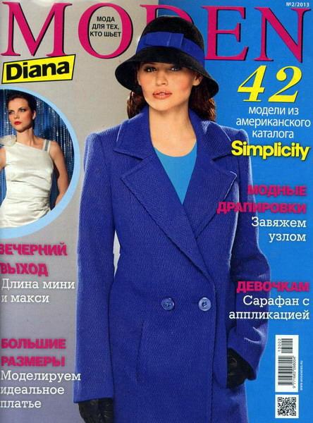 Diana Moden №2 (февраль 2013) + выкройки