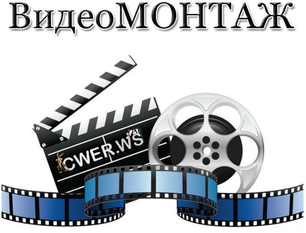 скачать бесплатно программу видео монтаж на русском языке - фото 6