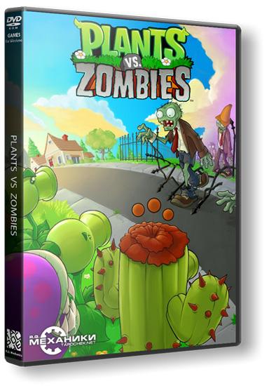 plants vs zombies 2 бесконечное солнце