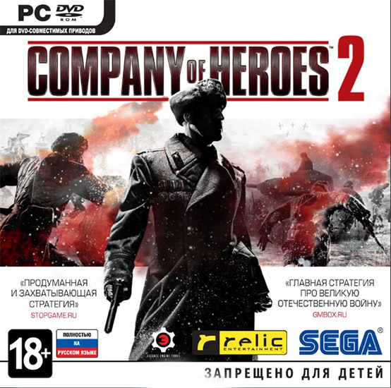 Company of Heroes 2. Digital Collector's Edition