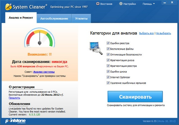 Portable System Cleaner 6.5.5.120