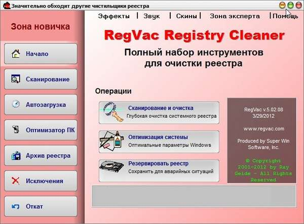 RegVac Registry Cleaner 5.02.08 Rus