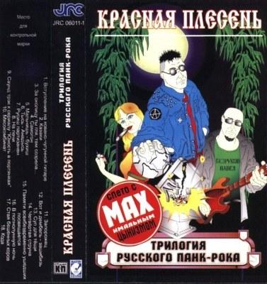 Красная Плесень Трилогия русского панк-рока