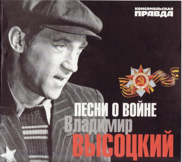 высоцкий военные песни mp3 скачать