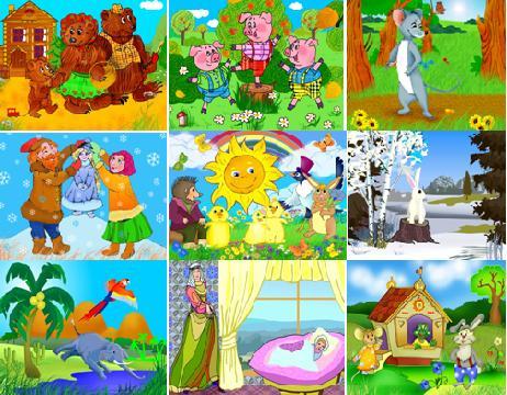 сказки для малышей с картинками