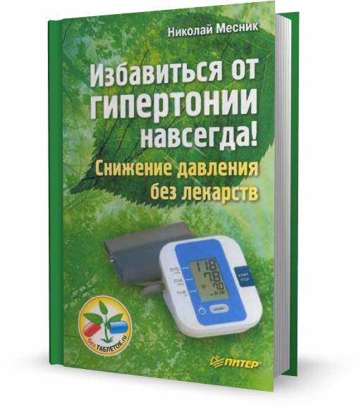 медицина снижение холестерина