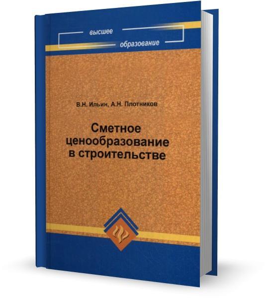 Ценообразование В Строительстве 2012