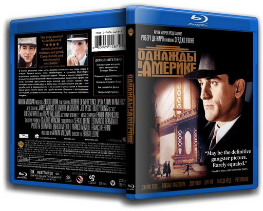 Однажды в Америке. Once Upon a Time in America