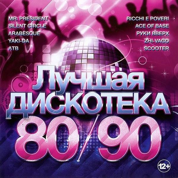 музыка 90 х слушать онлайн клипы