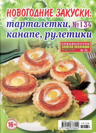 новогодние канапе рулетики закуски рецепт с фото
